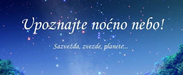 Upoznajmo noćno nebo