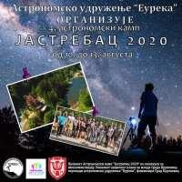 """Četvrti astronomski kamp """"Jastrebac"""" 2020 od 10 -13. avgusta"""